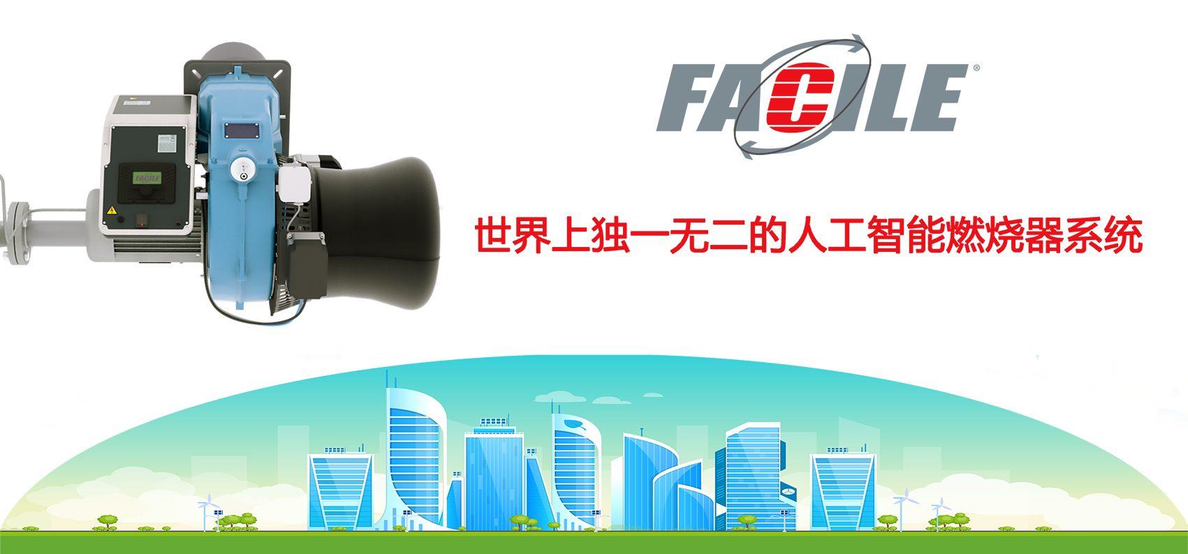 FACILE CIB Unigas 世界上独一无二的人工智能燃烧器系统
