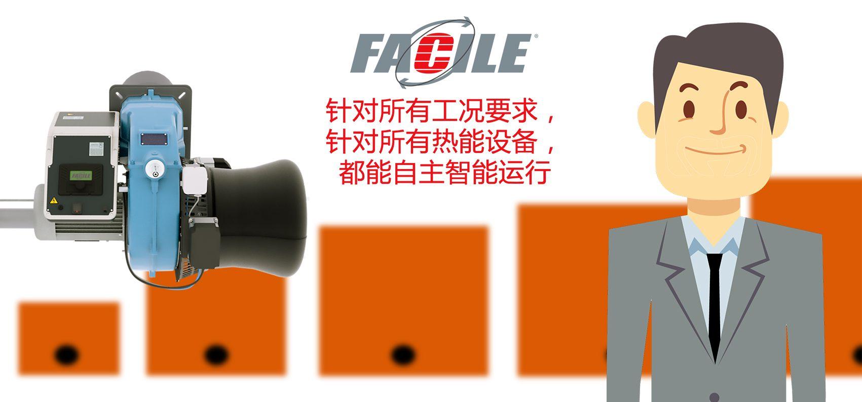 FACILE CIB Unigas 针对所有热能设备